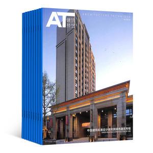 建筑技艺(1年共12期)(杂志订阅)