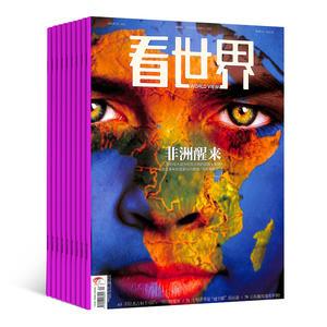 看世界(1年共26期)(杂志订阅)