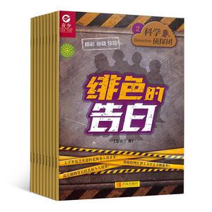 科学侦探团(侦探冒险王)(1年共12期)(杂志订阅)