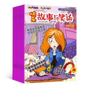 快乐故事与笑话(快乐学习系列)(1年共12期)(杂志订阅)