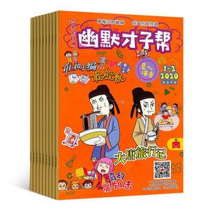 快乐交友与口才(幽默才子帮)(快乐学习系列)(1年共12期)(杂志订阅)