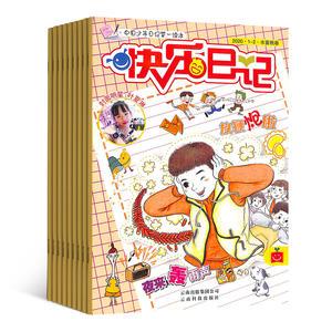 快樂日記(快樂學習系列)(1年共12期)(雜志訂閱)