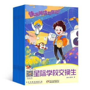 快乐阅读与日记(1年共12期)(杂志订阅)【杂志铺专供】