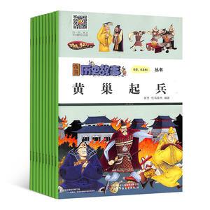 漫画历史故事(1年共12期)(杂志订阅)