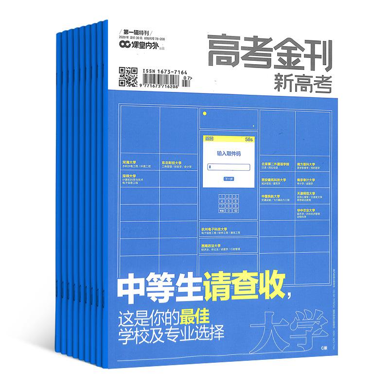 课堂内外高考金刊新高考(1年共6期)(杂志订阅)