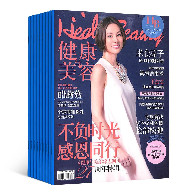 健康与美容(1年共6期)(杂志订阅)