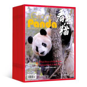 看熊猫(动植物科普)(1年共6期)(杂志订阅)(中英文双语)