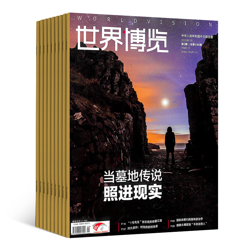 世界博览(1年共24期)(杂志订阅)