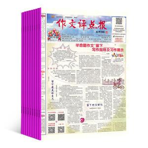 作文评点报初中版(彩报)(1年共48期)(杂志订阅)