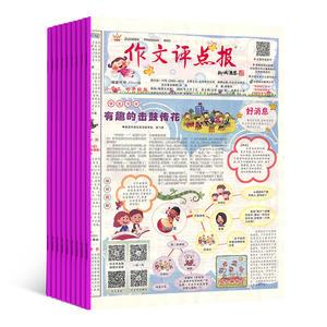 作文评点报小学三四年级版(彩报)(1年共48期)(杂志订阅)