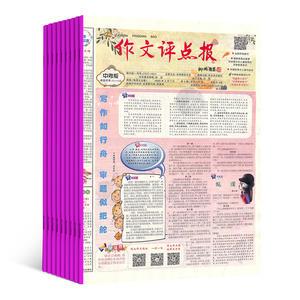作文评点报中考版(彩报)(1年共48期)(杂志订阅)