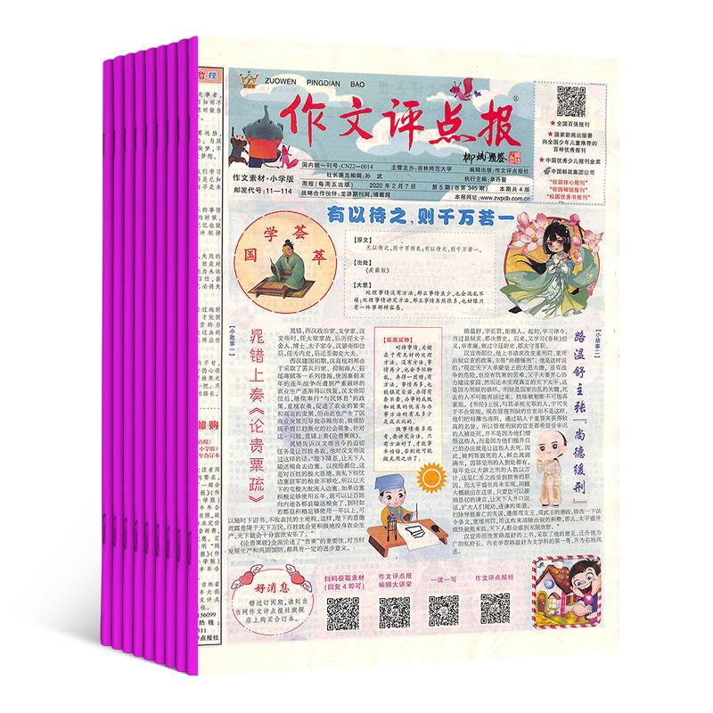 作文评点报作文素材小学版(彩报)(1年共48期)(杂志订阅)
