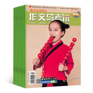作文与考试小学低年级版(1年共24期)(杂志订阅)