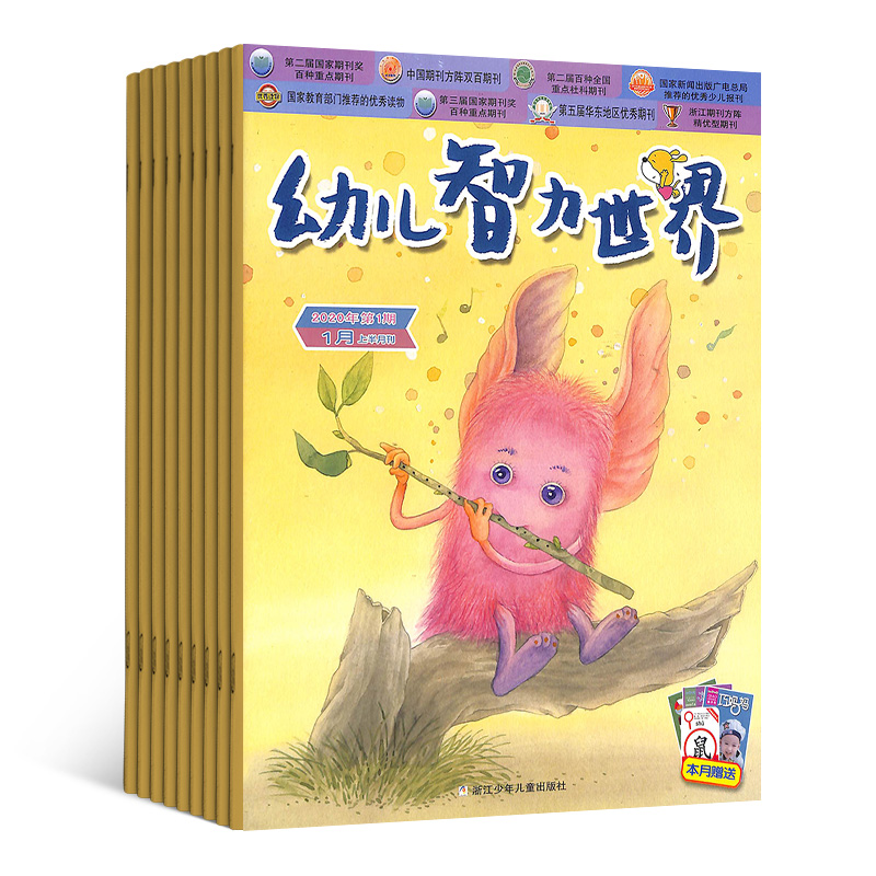 幼儿智力世界(上下)(1年共12期)(杂志订阅)