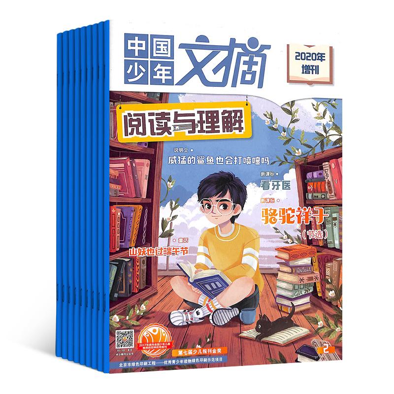中国少年文摘 阅读与理解(1年共12期)(杂志订阅)