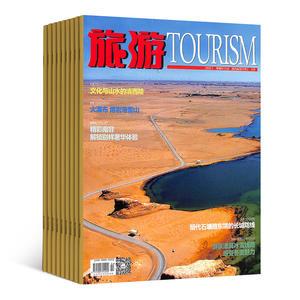 旅游(1年共12期)(杂志订阅)
