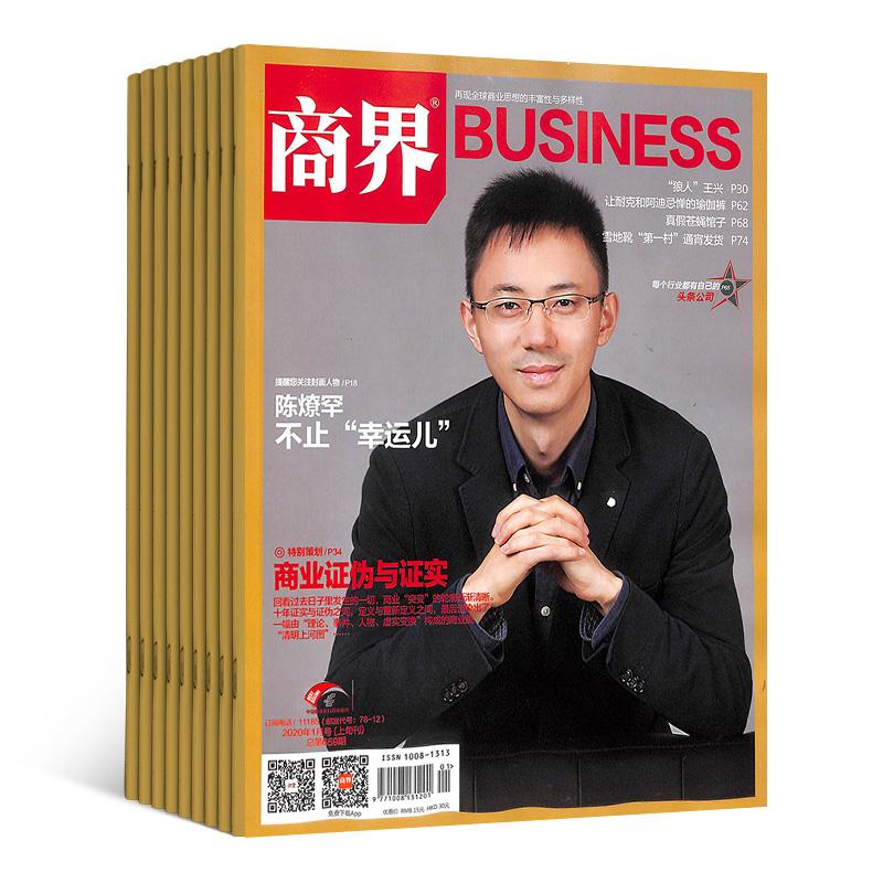商界(1年共12期)(杂志订阅)