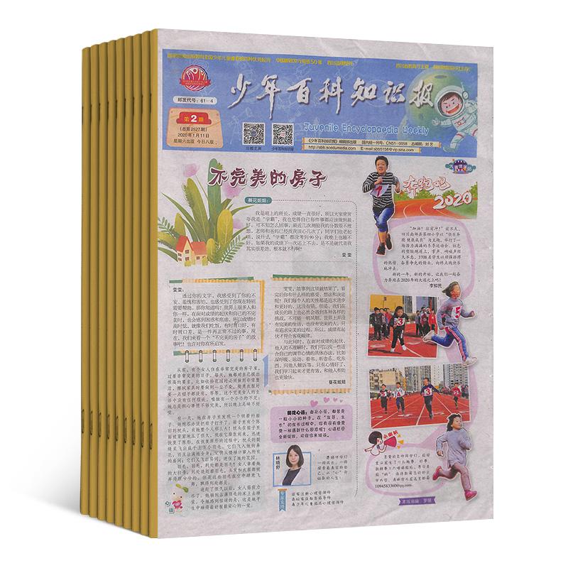 少年百科知识报高段(1年共50期)(杂志订阅)