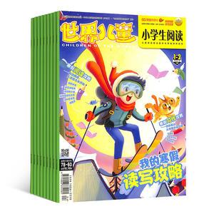 世界儿童课外阅读小学版(原世界儿童小学生阅读)(1年共12期)(杂志订阅)