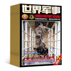 世界军事(1年共24期)(杂志订阅)
