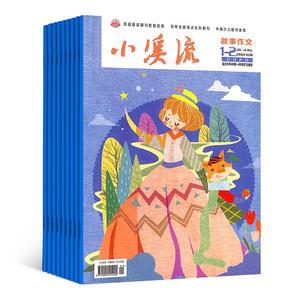 小溪流故事作文(小学中高年级)(1年共12期)(杂志订阅)