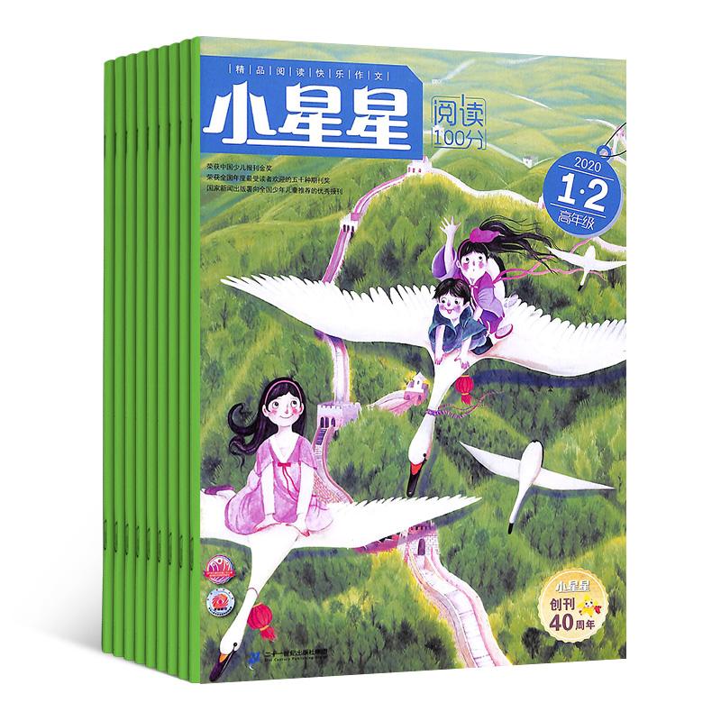 小星星阅读100分(高年级)(1年共12期)(杂志订阅)