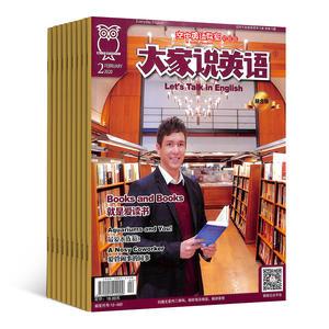 大家说英语(空中英语教室系列初级版)朗读精讲融合版(1年共12期)(杂志订阅)