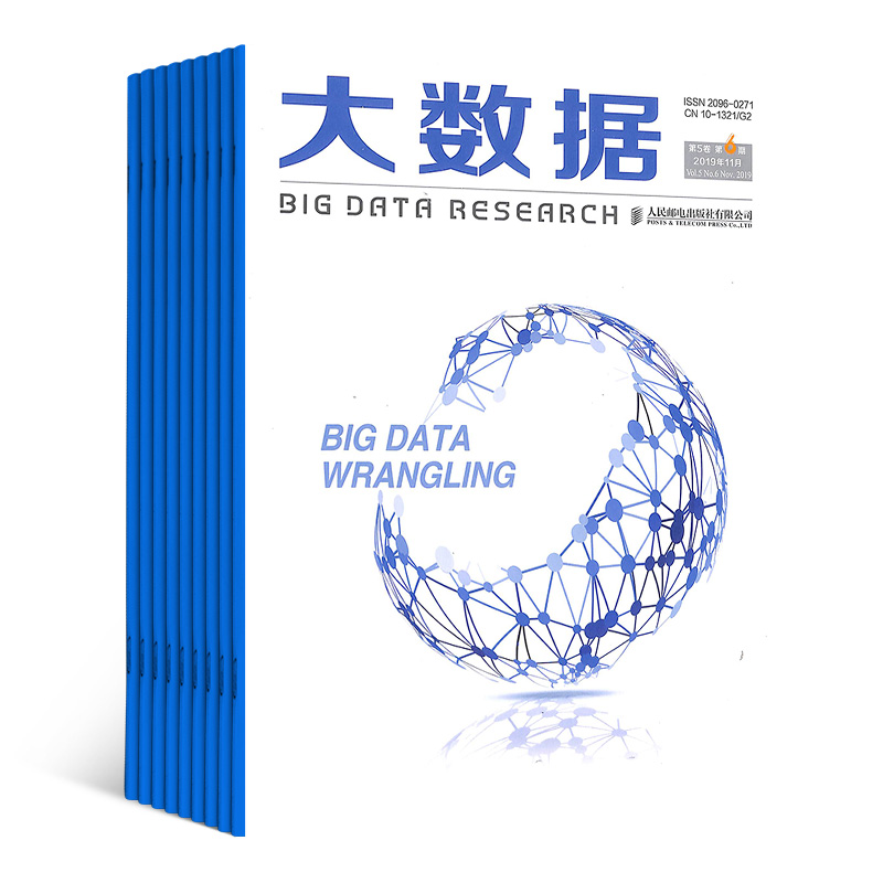 大数据(1年共6期)(杂志订阅)