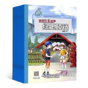 地理探索故事(原幽默格言故事)(1年共12期)(杂志订阅)【杂志铺专供】