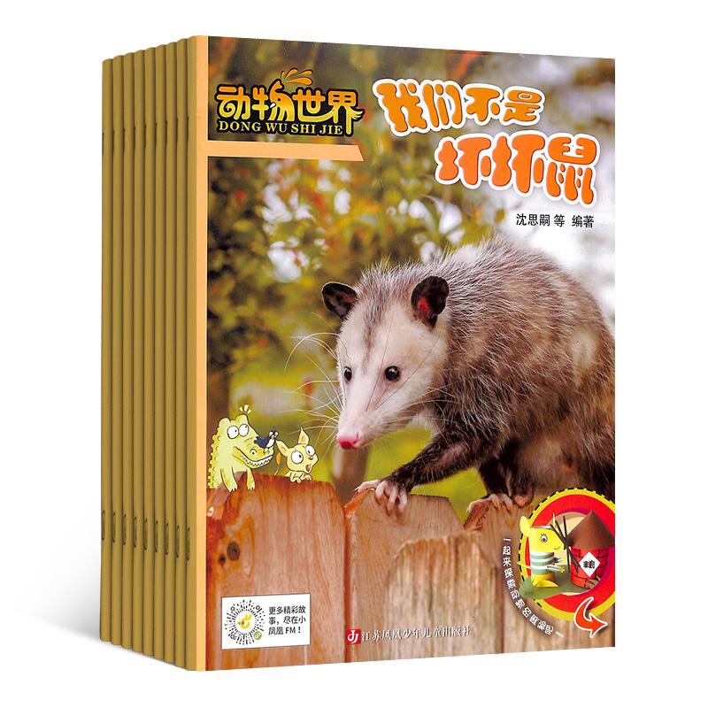 神奇动物(原动物世界)(1年共12期)(杂志订阅)