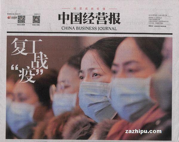 中国经营报2020年2月第3期