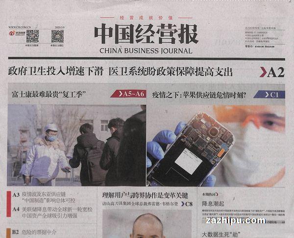 中国经营报2020年3月第2期