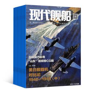 现代舰船(1年共24期)(杂志订阅)