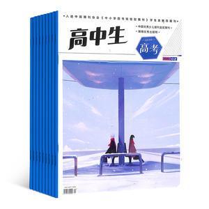 高中生高考(原高中生天天向上)(1年共12期)(雜志訂閱)