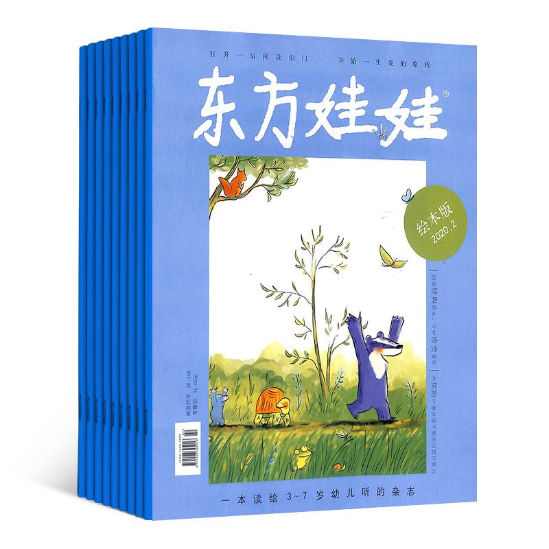 东方娃娃绘本版(1年共12期)(杂志订阅)
