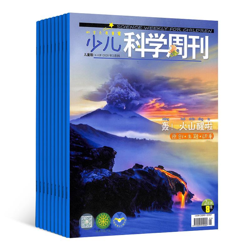 少儿科学周刊儿童版(1年共12期 杂志订阅)