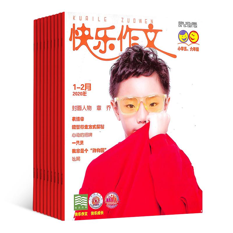 快乐作文五六年级(1年共12期)(杂志订阅)