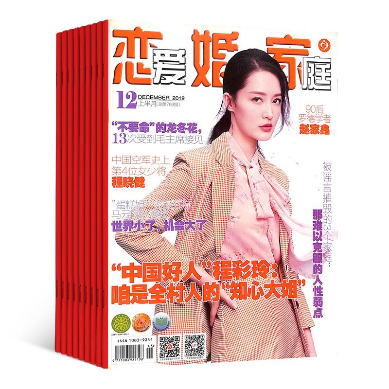 恋爱婚姻家庭上半月(纪实版)(1年共12期)(杂志订阅)