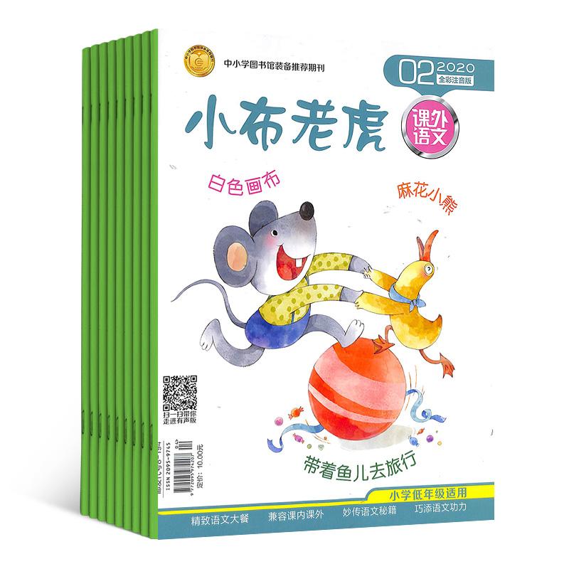 小布老虎小学低年级(拼音版)(儿童趣味故事))(1年共12期)杂志订阅