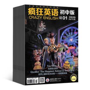疯狂英语初中版(1年共12期)(杂志订阅)