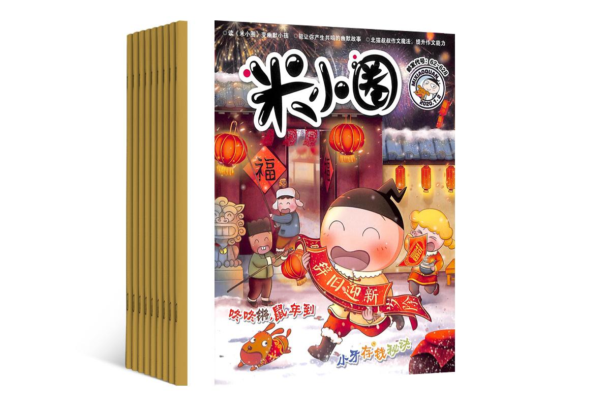 米小圈(1年共12期)杂志订阅