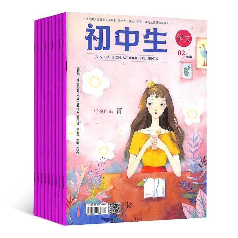 初中生作文(原初中生锐作文)(1年12期)杂志订阅(限湖南省外)