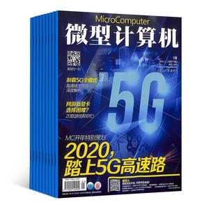微型计算机(1年共24期)(杂志订阅)