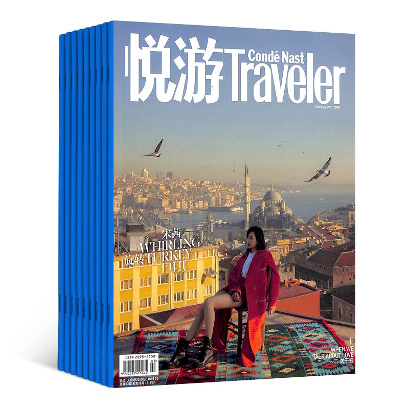 悦游Traveler(1年共12期)(杂志订阅)
