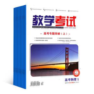 教學考試(高考物理)(1年共6期)(雜志訂閱)