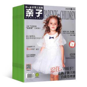 亲子 0-6岁 育儿宝典(1年共12期)(杂志订阅)