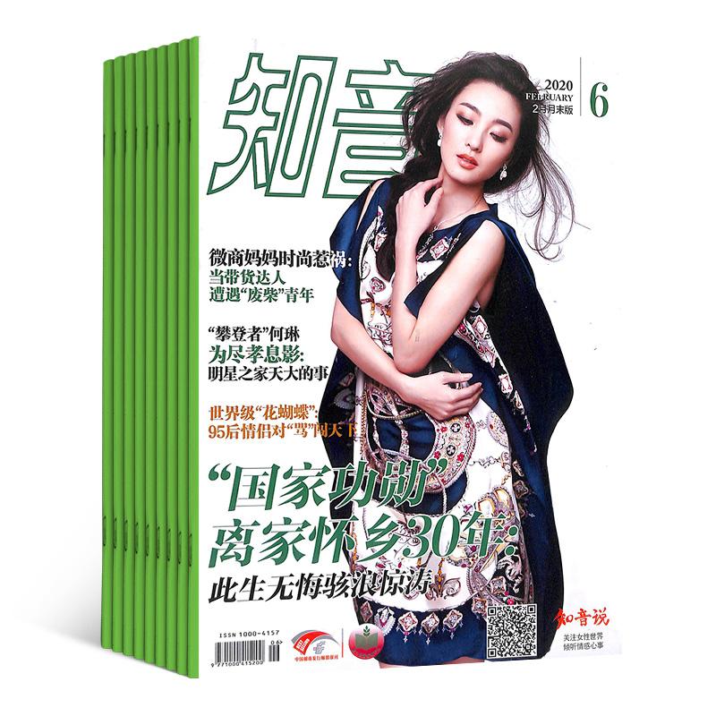 知音月末版(1年共12期)(杂志订阅)