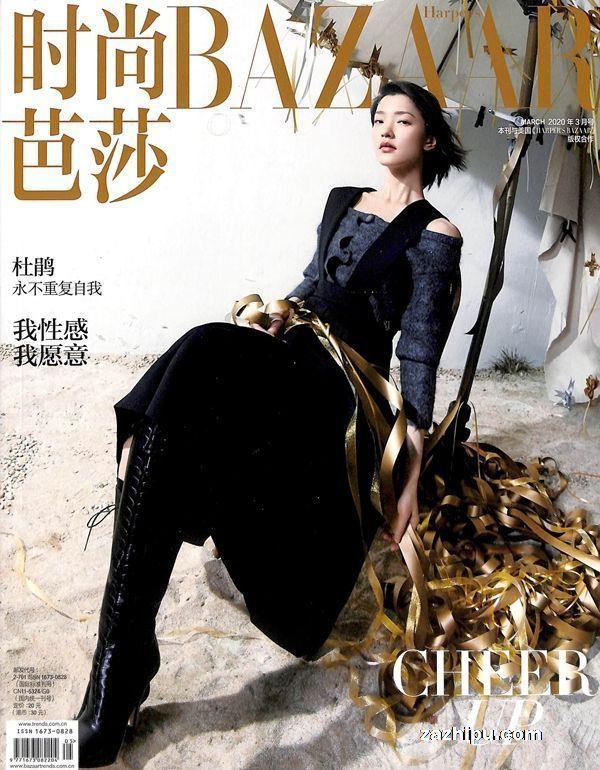 时尚芭莎月刊2020年3月期