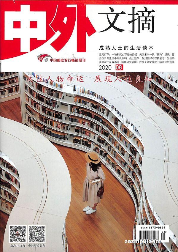 中外文摘2020年3月第2期