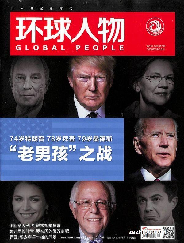 环球人物2020年3月第2期